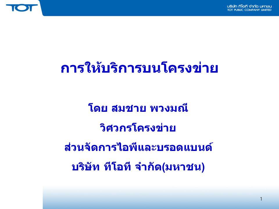การให้บริการบนโครงข่าย โดย สมชาย พวงมณี วิศวกรโครงข่าย ส่วนจัดการไอพีและบรอดแบนด์ บริษัท ทีโอที จำกัด ( มหาชน ) 1
