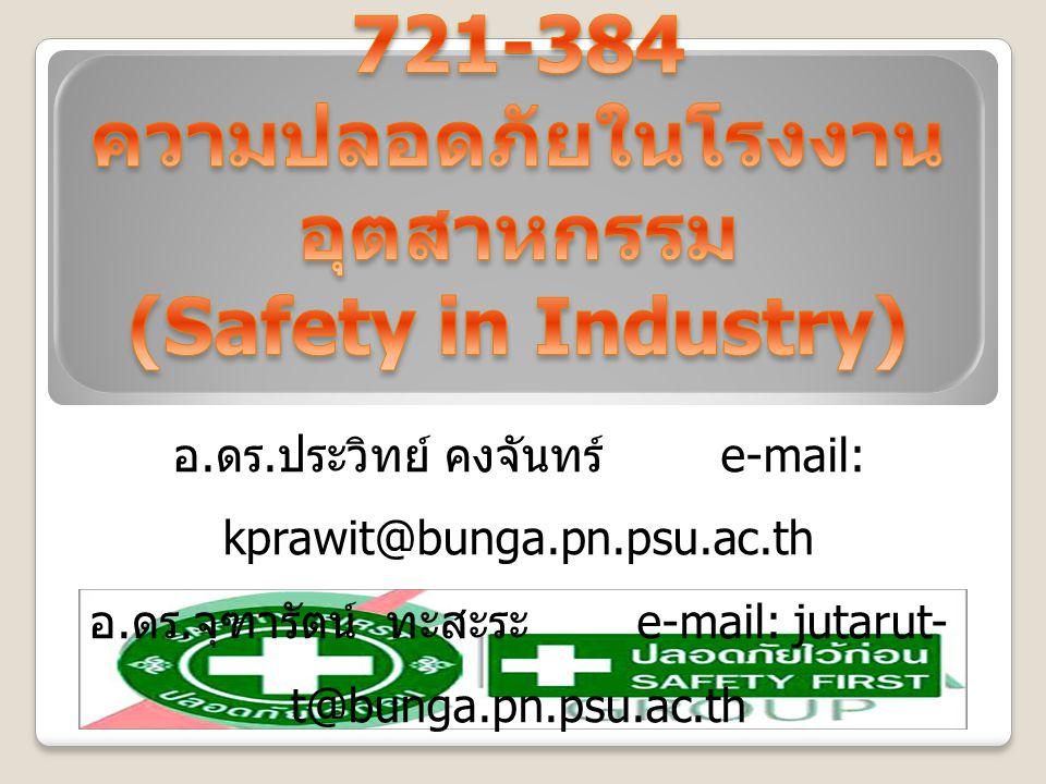 อ. ดร. ประวิทย์ คงจันทร์ e-mail: kprawit@bunga.pn.psu.ac.th อ. ดร. จุฑารัตน์ ทะสะระ e-mail: jutarut- t@bunga.pn.psu.ac.th