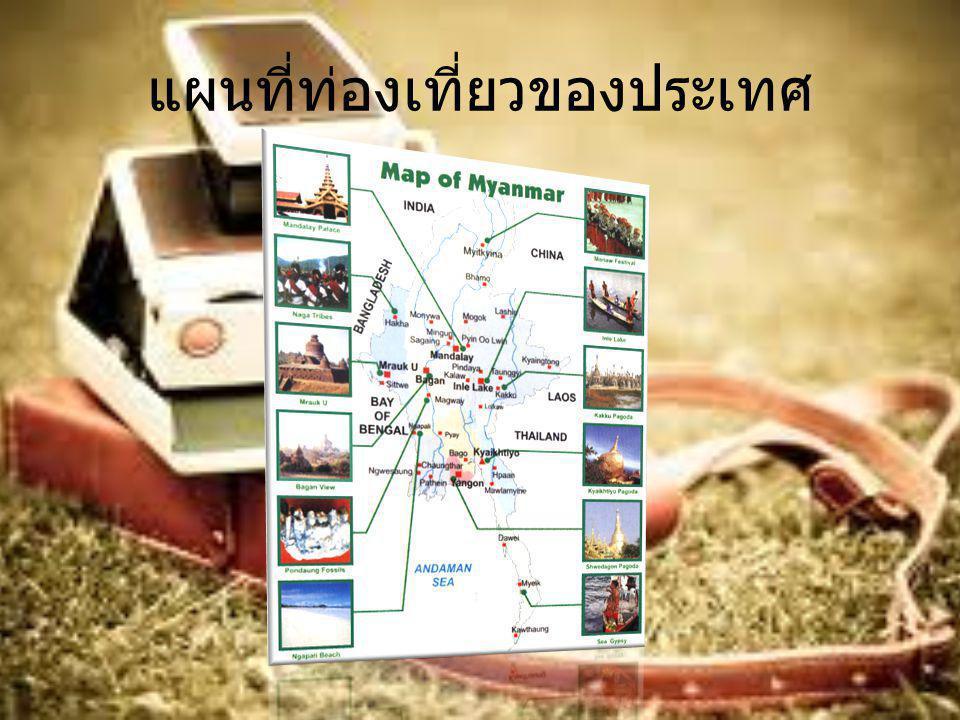 แผนที่ท่องเที่ยวของประเทศ