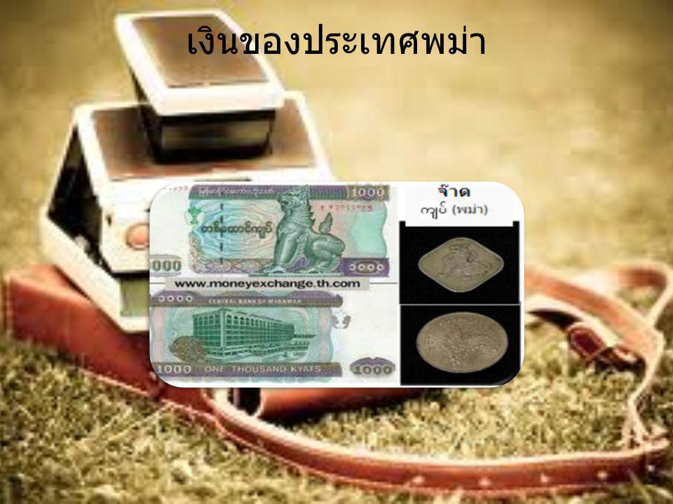 เงินของประเทศพม่า