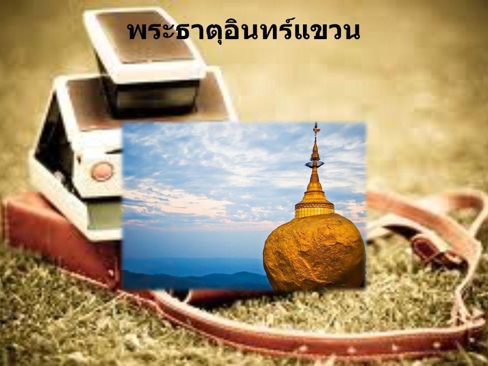 วัฒนธรรมและประชาการของ ประเทศ ของพม่าได้รับอิทธิพลทั้งจากจีน อินเดีย และ ไทยมาช้านาน ดังสะท้อนให้เห็นในด้านภาษา ดนตรี และอาหาร สำหรับศิลปะของพม่านั้น ได้รับอิทธิพลจากวรรณคดีและพระพุทธศาสนา นิกายเถรวาทมาตั้งแต่ครั้งโบราณ ในปัจจุบันนี้ วัฒนธรรมพม่ายังได้รับอิทธิพลจากตะวันตกมาก ขึ้น ซึ่งเห็นได้ชัดจากเขตชนบทของประเทศ ด้านการแต่งกาย ชาวพม่าทั้งหญิงและชายนิยม นุ่งโสร่ง เรียกว่า ลองยี ส่วนการแต่งกายแบบ โบราณเรียกว่า ลุนตยาอชิกจำนวนประชากร ประมาณ 50.51 ล้านคน ความหนาแน่นโดย เฉลี่ย 61 คน / ตารางกิโลเมตร พม่ามีประชากร หลายเชื้อชาติ จึงเกิดเป็นปัญหาชนกลุ่มน้อย มี ชาติพันธุ์พม่า 63% ไทยใหญ่ 16% มอญ 5% ยะไข่ 5% กะเหรี่ยง 3.5% คะฉิ่น 3% ไทย 3% ชิน 1%