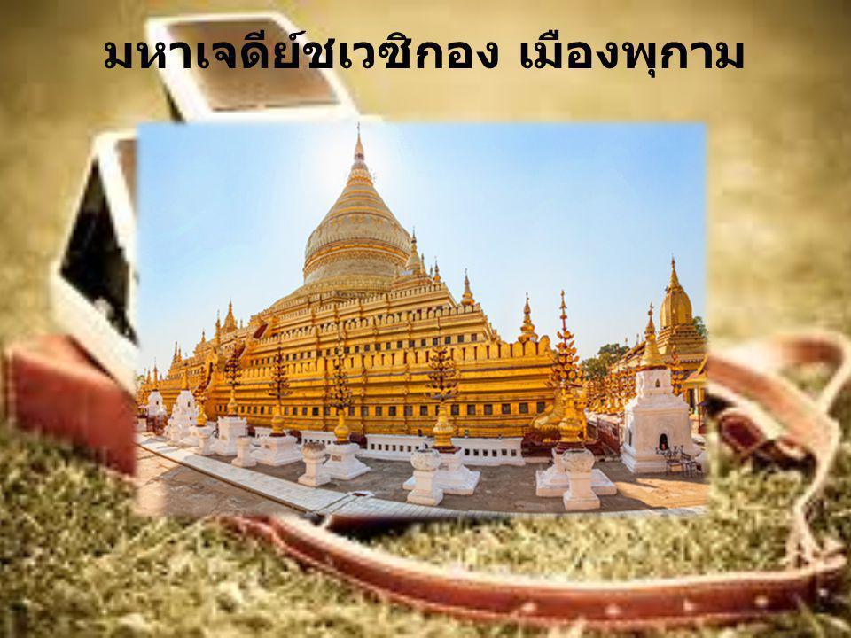 มหาเจดีย์ชเวซิกอง เมืองพุกาม