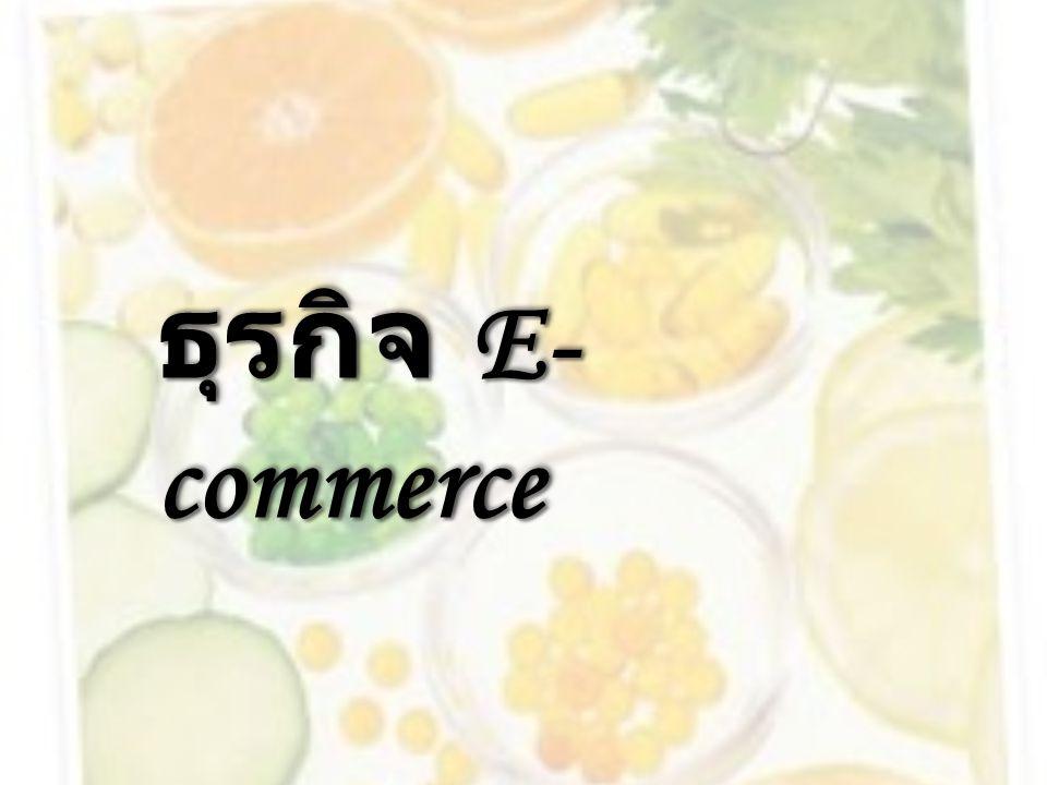 ธุรกิจ E- commerce