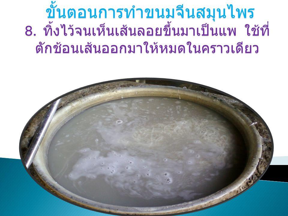 ขั้นตอนการทำขนมจีนสมุนไพร 8.