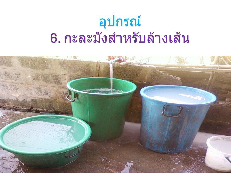 อุปกรณ์ 6. กะละมังสำหรับล้างเส้น อุปกรณ์ 6. กะละมังสำหรับล้างเส้น