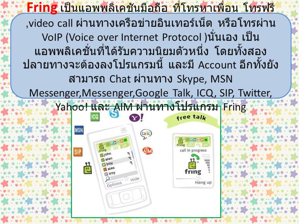 จุดเด่นของตัวโปรแกรม คือ ถ้าเชื่อมต่อแอ พลิเคชันผ่าน WiFi และมือถือของคุณรองรับ คุณสามารถ โทรคุยกับเพื่อน โดยไม่ต้องเสียค่าใช้จ่าย เพียงแค่คุณ ใช้โปรแกรม Fring หรือหากไม่มี WiFi จะคิดค่าบริการ Internet Package ของทางค่ายโทรศัพท์นั้นๆ หาก ต้องการโทรศัพท์ไปยังต่างประเทศสามารถช่วยประหยัด ค่าใช่จ่าย