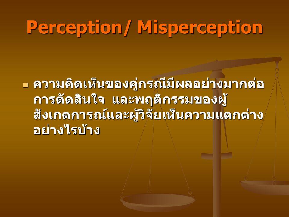 Perception/ Misperception ความคิดเห็นของคู่กรณีมีผลอย่างมากต่อ การตัดสินใจ และพฤติกรรมของผู้ สังเกตการณ์และผู้วิจัยเห็นความแตกต่าง อย่างไรบ้าง ความคิดเห็นของคู่กรณีมีผลอย่างมากต่อ การตัดสินใจ และพฤติกรรมของผู้ สังเกตการณ์และผู้วิจัยเห็นความแตกต่าง อย่างไรบ้าง