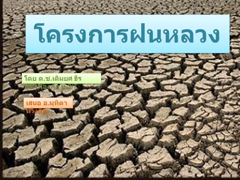 โครงการฝนหลวง โดย ด. ช. เติมยศ ธีร ประเทืองกุล ม.2/7 เสนอ อ. มุทิตา หวังคิด
