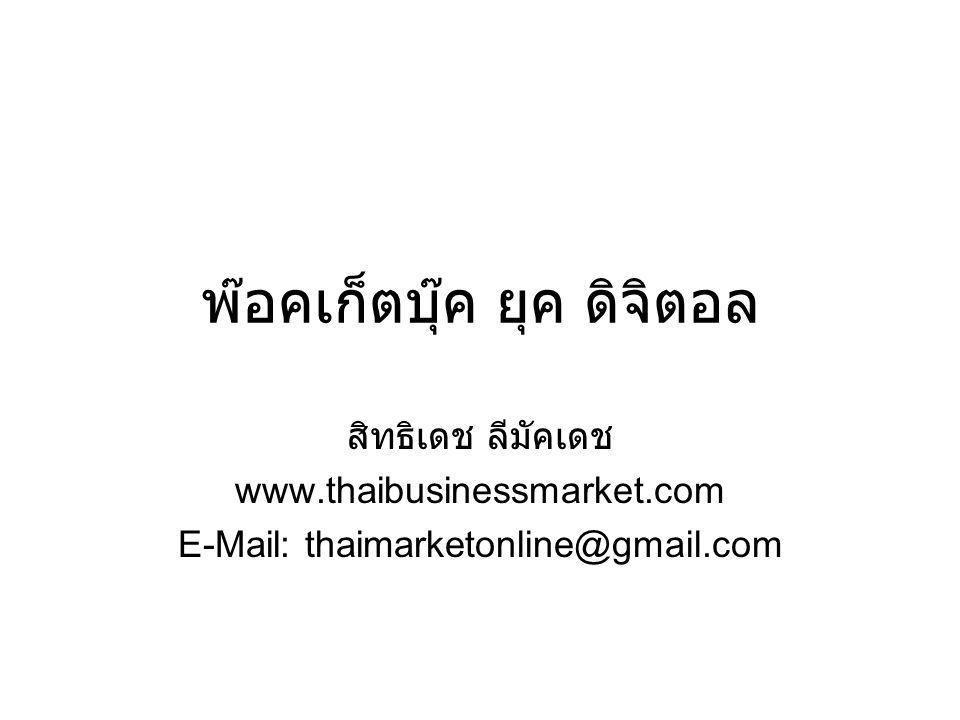 พ๊อคเก็ตบุ๊ค ยุค ดิจิตอล สิทธิเดช ลีมัคเดช www.thaibusinessmarket.com E-Mail: thaimarketonline@gmail.com