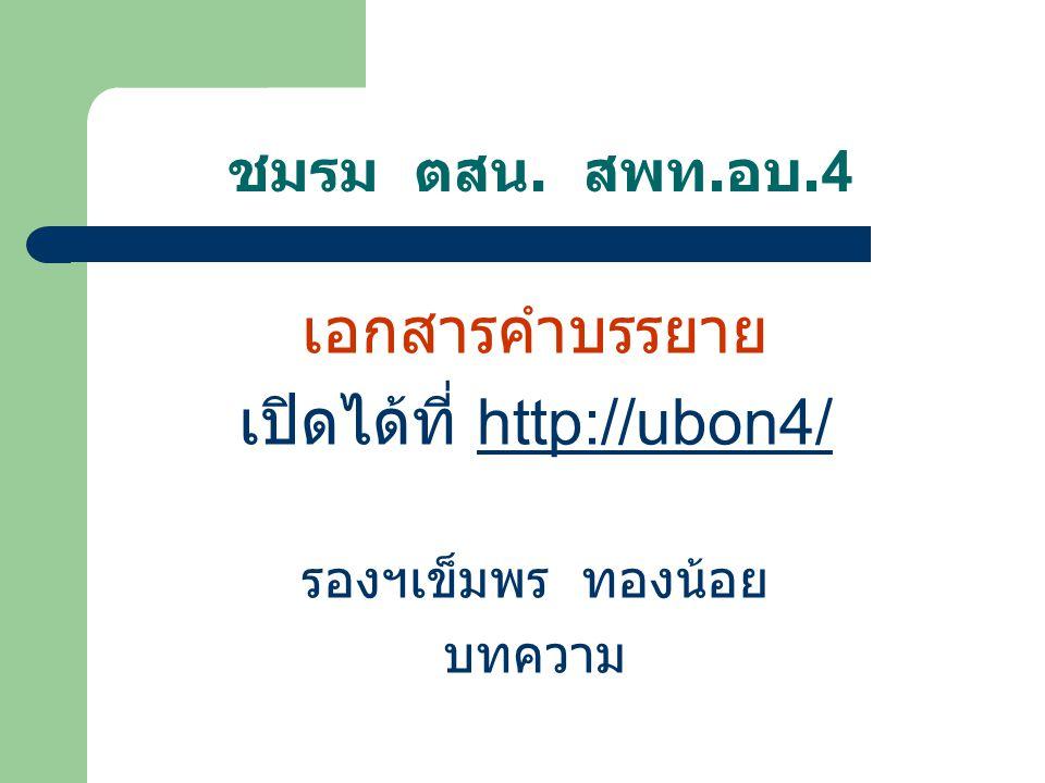 ชมรม ตสน. สพท. อบ.4 เอกสารคำบรรยาย เปิดได้ที่ http://ubon4/http://ubon4/ รองฯเข็มพร ทองน้อย บทความ