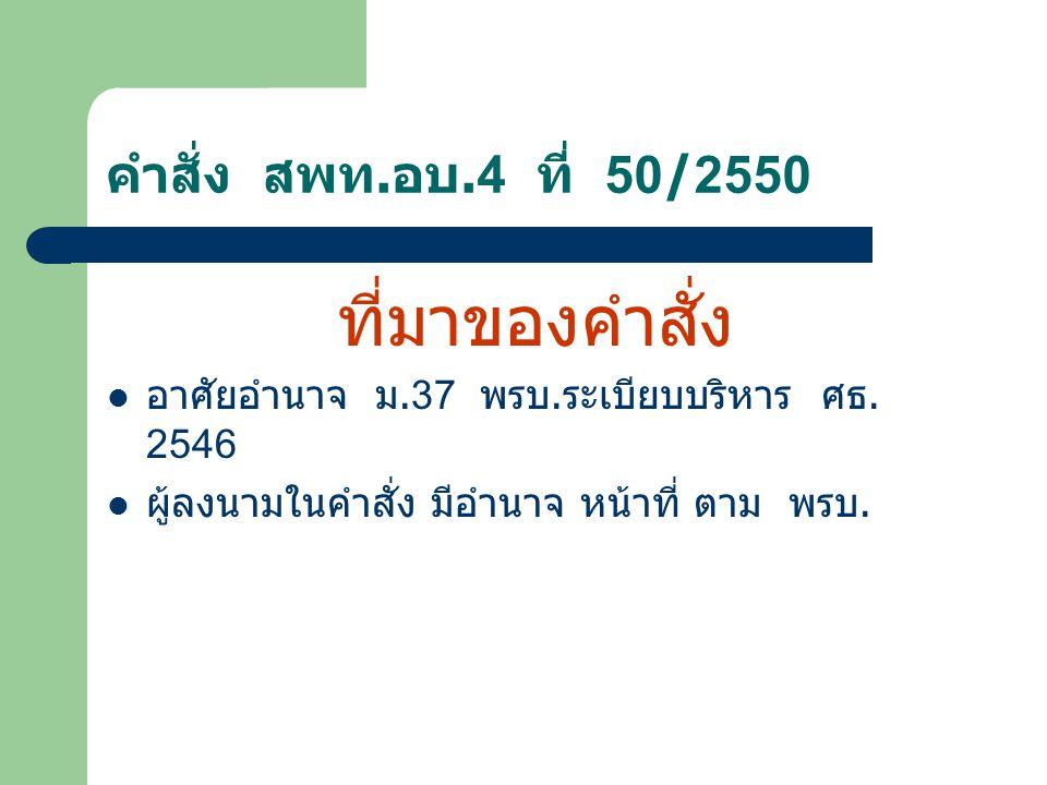ปฏิทินตรวจสอบภายในระดับกลุ่ม เครือข่ายสำโรงวิทย์ ( ตย.) ที่โรงเรียนวันเดือน ปี 1 บ้านหนองไฮ 4 มีนาคม 2550 2 บ้านสร้างโหง่น 8 มีนาคม 2550 3 สำโรงวิทยาคาร 9 มีนาคม 2550 4 บ้านหนองหิน 14 มีนาคม 2550