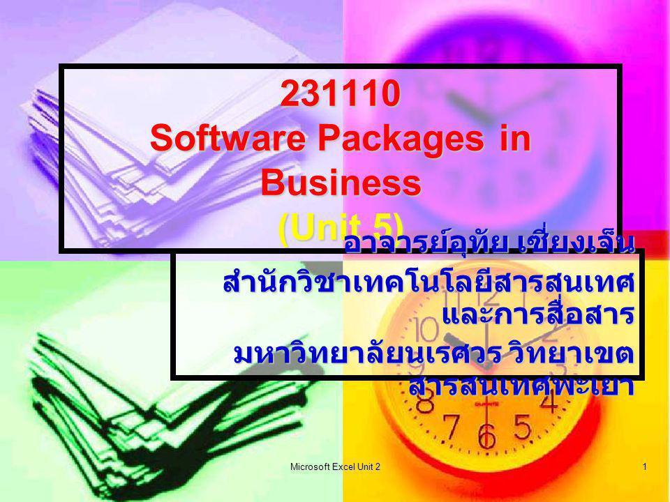 Microsoft Excel Unit 2 1 231110 Software Packages in Business (Unit 5) อาจารย์อุทัย เซี่ยงเจ็น สำนักวิชาเทคโนโลยีสารสนเทศ และการสื่อสาร มหาวิทยาลัยนเรศวร วิทยาเขต สารสนเทศพะเยา