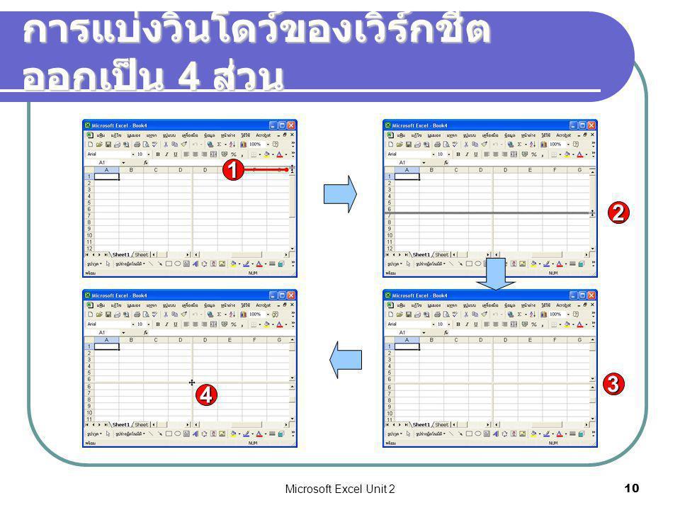 Microsoft Excel Unit 210 การแบ่งวินโดว์ของเวิร์กชีต ออกเป็น 4 ส่วน 1 2 3 4