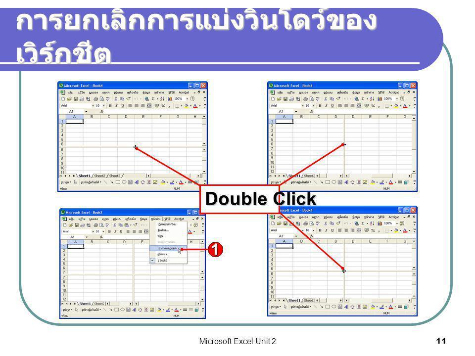 Microsoft Excel Unit 211 การยกเลิกการแบ่งวินโดว์ของ เวิร์กชีต Double Click 1