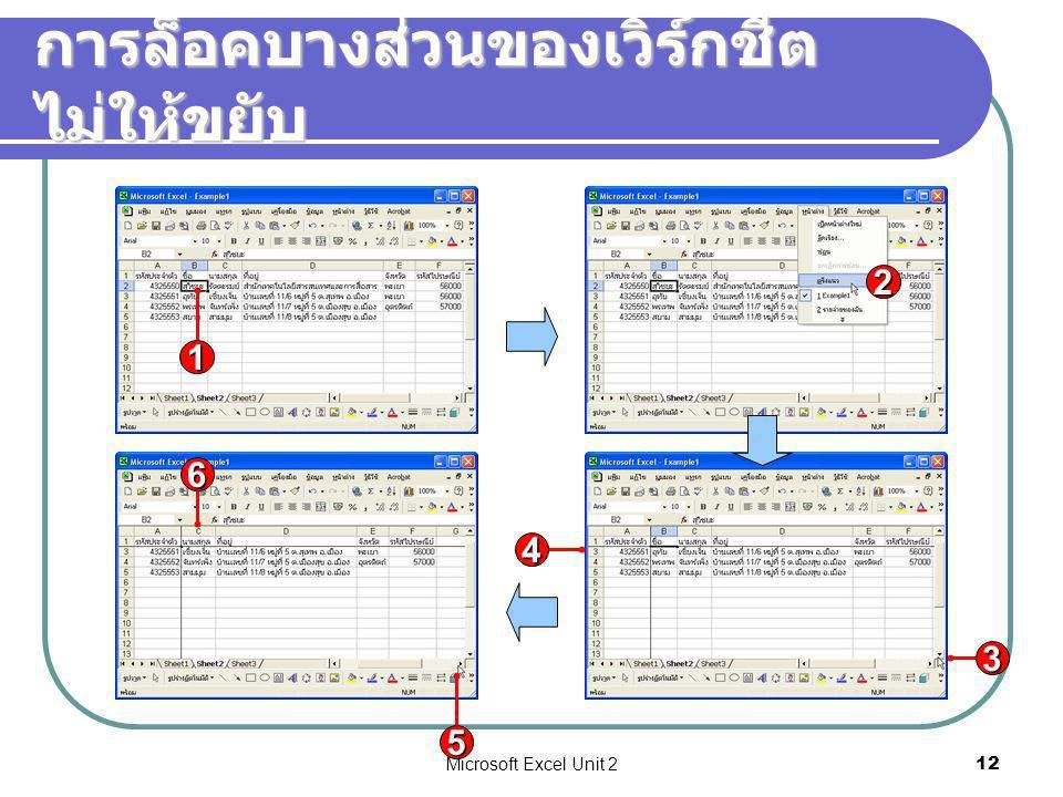 Microsoft Excel Unit 212 การล็อคบางส่วนของเวิร์กชีต ไม่ให้ขยับ 1 2 3 5 4 6