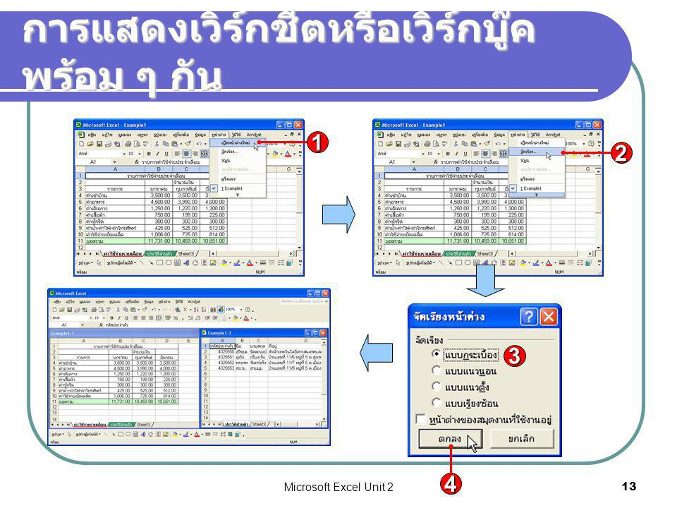 Microsoft Excel Unit 213 การแสดงเวิร์กชีตหรือเวิร์กบู๊ค พร้อม ๆ กัน 1 2 3 4