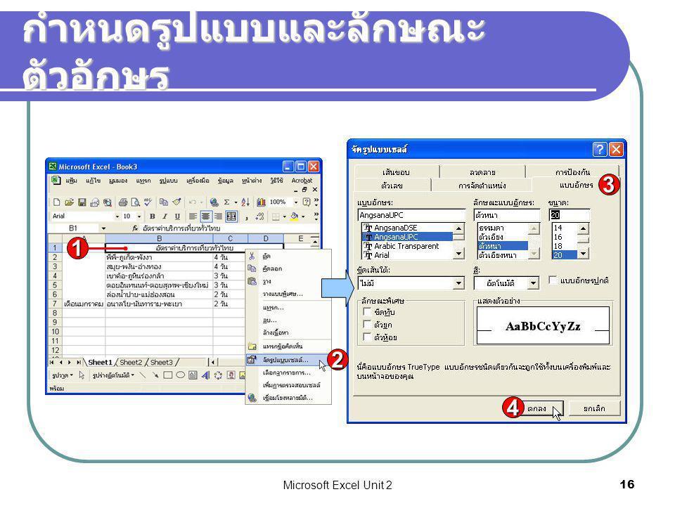 Microsoft Excel Unit 216 กำหนดรูปแบบและลักษณะ ตัวอักษร 1 2 4 3