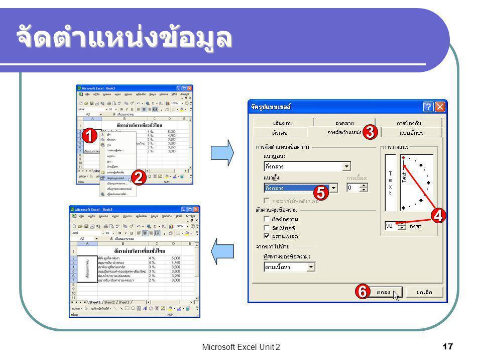 Microsoft Excel Unit 217 จัดตำแหน่งข้อมูล 1 2 3 4 5 6