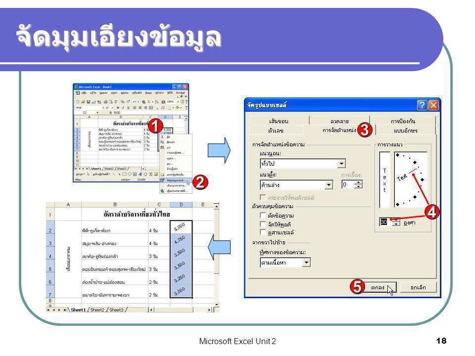Microsoft Excel Unit 218 จัดมุมเอียงข้อมูล 1 2 3 4 5