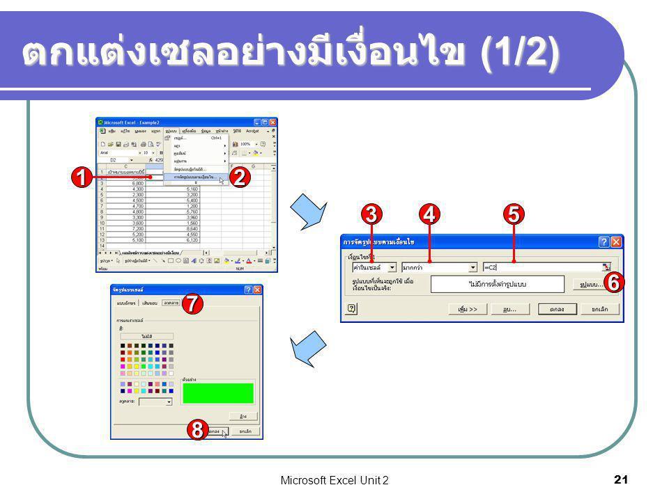 Microsoft Excel Unit 221 ตกแต่งเซลอย่างมีเงื่อนไข (1/2) 12 345 6 7 8
