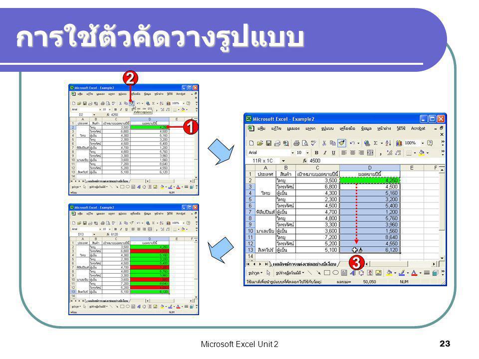 Microsoft Excel Unit 223 การใช้ตัวคัดวางรูปแบบ 1 2 3