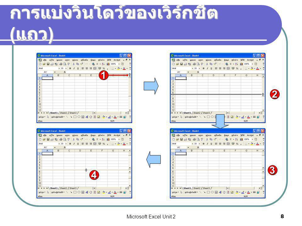 Microsoft Excel Unit 219 ใส่กรอบให้เซล 1 2 3 4 5 6 7