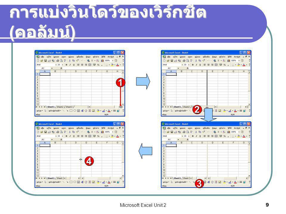 Microsoft Excel Unit 29 การแบ่งวินโดว์ของเวิร์กชีต ( คอลัมน์ ) 1 2 3 4