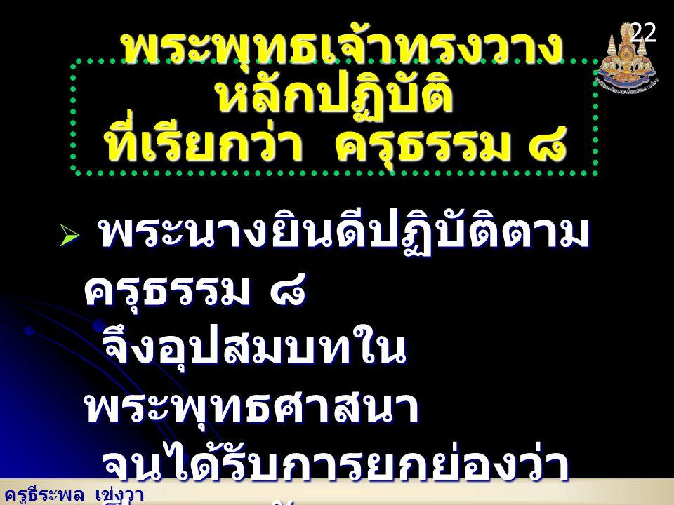 ครูธีระพล เข่งวา พระพุทธเจ้าประทับอยู่ที่ กูฏาคารศาลา ป่ามหาวัน เมืองเว สาลี ป่ามหาวัน เมืองเว สาลี 21