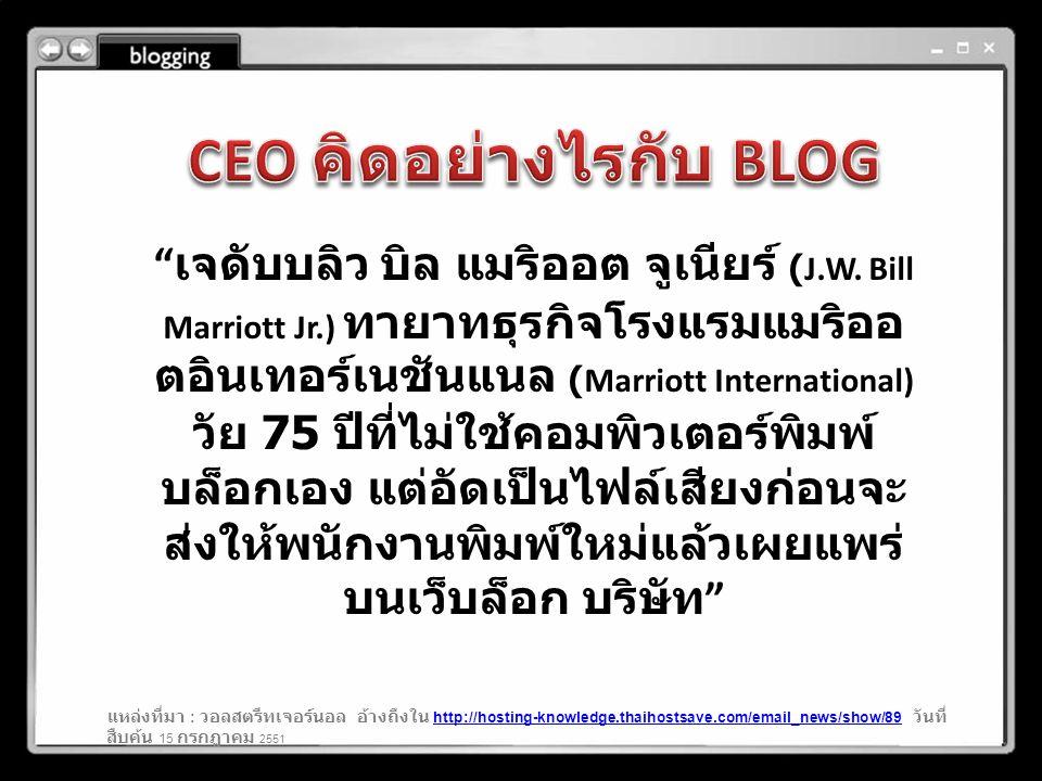 """"""" เจดับบลิว บิล แมริออต จูเนียร์ (J.W. Bill Marriott Jr.) ทายาทธุรกิจโรงแรมแมริออ ตอินเทอร์เนชันแนล (Marriott International) วัย 75 ปีที่ไม่ใช้คอมพิวเ"""
