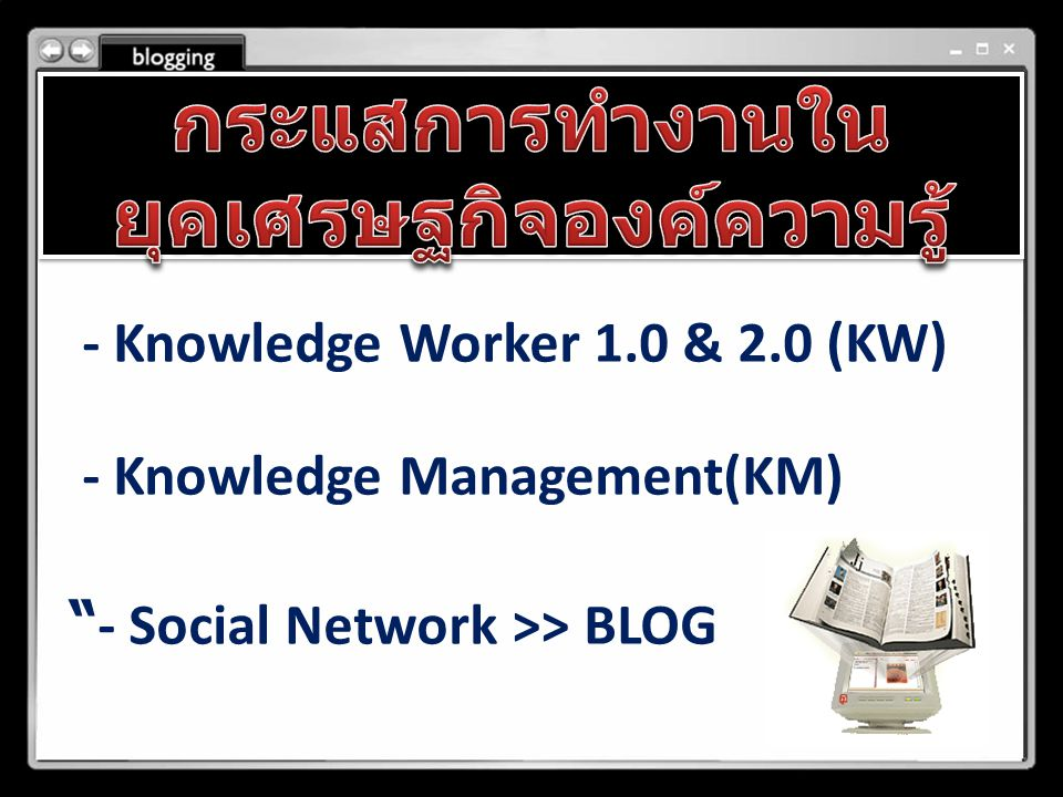 - Knowledge Management(KM) - Social Network >> BLOG - Knowledge Worker 1.0 & 2.0 (KW)