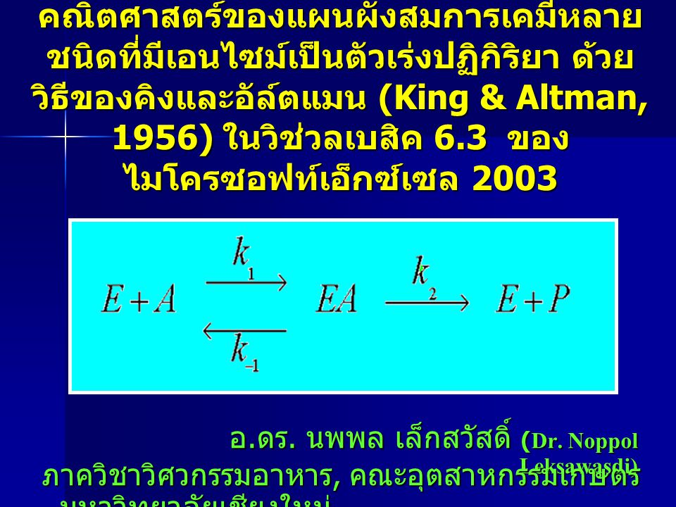 โปรแกรมสร้างแบบจำลองทาง คณิตศาสตร์ของแผนผังสมการเคมีหลาย ชนิดที่มีเอนไซม์เป็นตัวเร่งปฏิกิริยา ด้วย วิธีของคิงและอัล์ตแมน (King & Altman, 1956) ในวิช่ว