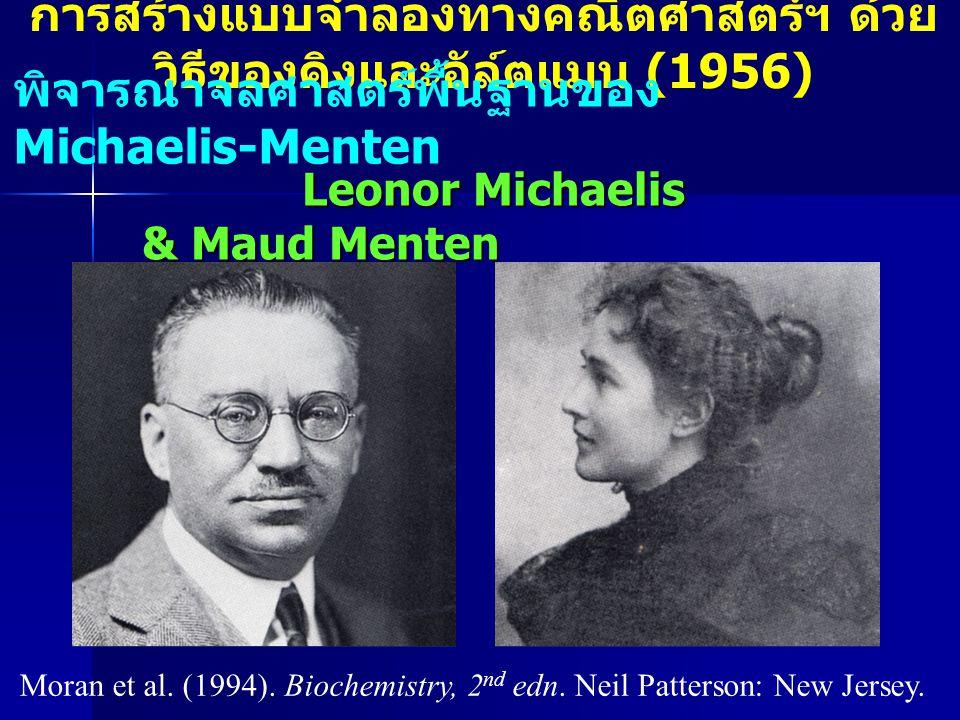 Leonor Michaelis & Maud Menten Leonor Michaelis & Maud Menten การสร้างแบบจำลองทางคณิตศาสตร์ฯ ด้วย วิธีของคิงและอัล์ตแมน (1956) พิจารณาจลศาสตร์พื้นฐานข
