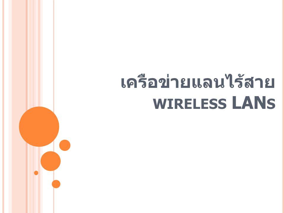 เครือข่ายแลนไร้สาย WIRELESS LAN S