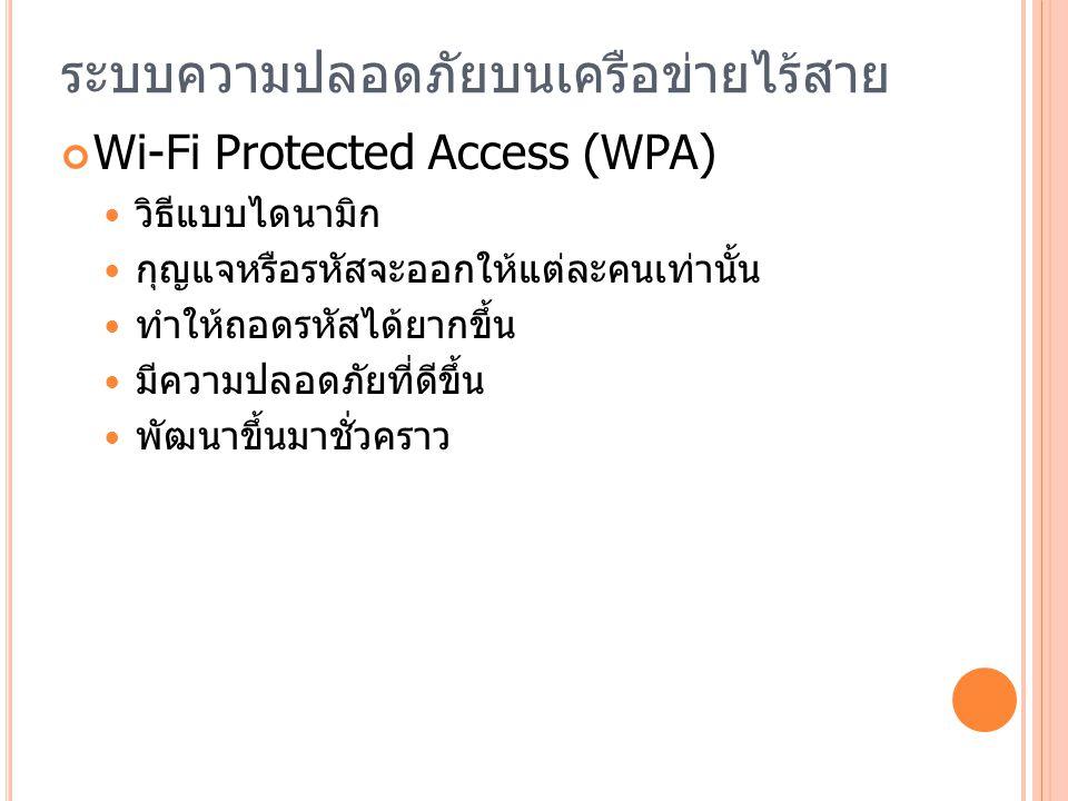 ระบบความปลอดภัยบนเครือข่ายไร้สาย Wi-Fi Protected Access (WPA) วิธีแบบไดนามิก กุญแจหรือรหัสจะออกให้แต่ละคนเท่านั้น ทำให้ถอดรหัสได้ยากขึ้น มีความปลอดภัยที่ดีขึ้น พัฒนาขึ้นมาชั่วคราว