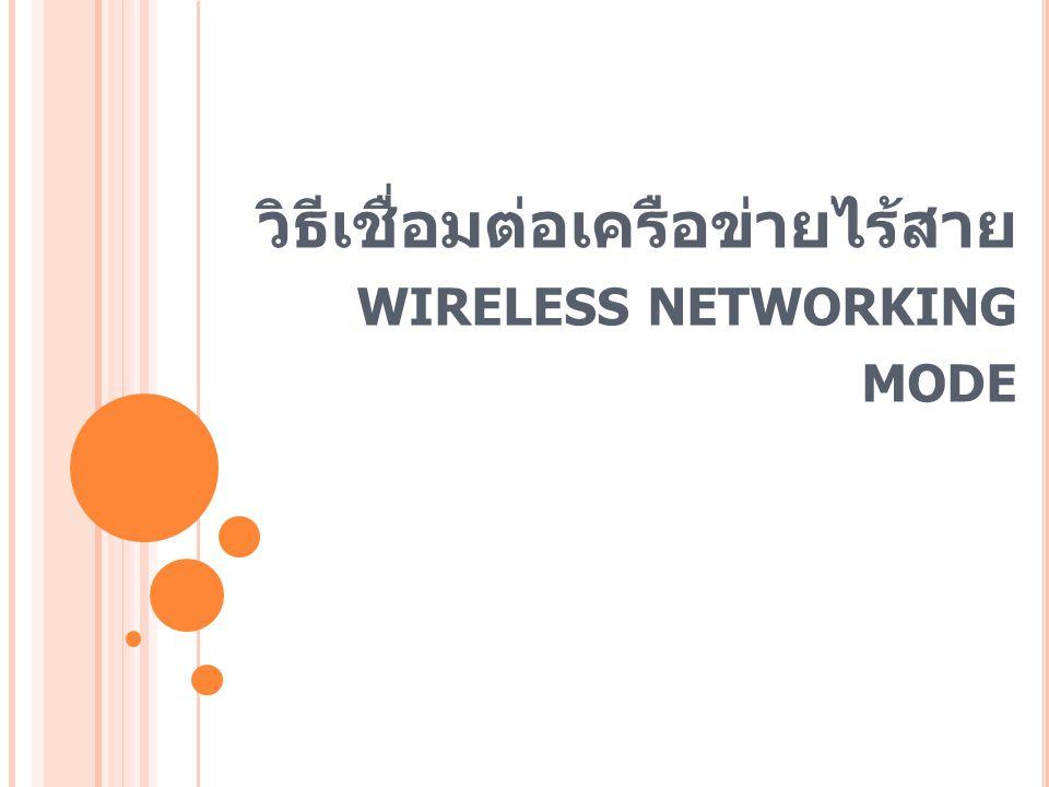 วิธีเชื่อมต่อเครือข่ายไร้สาย WIRELESS NETWORKING MODE