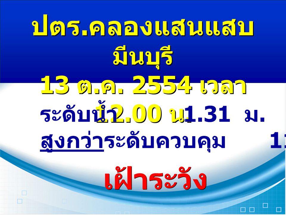 ปตร. คลองแสนแสบ มีนบุรี 13 ต. ค. 2554 เวลา 12.00 น.