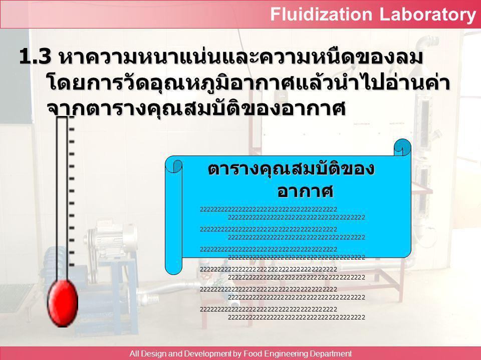 Fluidization Laboratory All Design and Development by Food Engineering Department 1.2 หาความหนาแน่นของเม็ด พลาสติก โดยใช้ขวดหาความ ถ่วงจำเพาะ การชั่งน