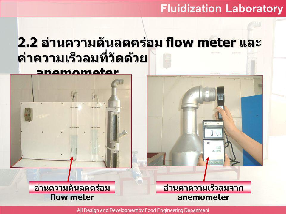Fluidization Laboratory All Design and Development by Food Engineering Department 2.1 ใช้หอทดลองเปล่าที่ยังไม่บรรจุอนุภาค เปิด วาล์วจนสุด เปิดสวิทซ์ให