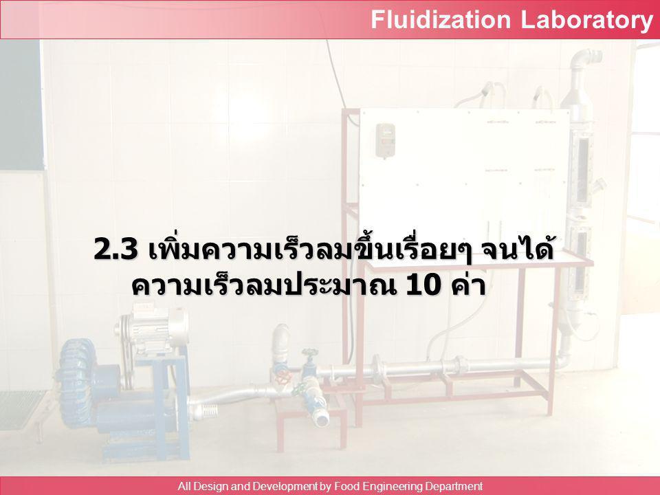 Fluidization Laboratory All Design and Development by Food Engineering Department 2.2 อ่านความดันลดคร่อม flow meter และ ค่าความเร็วลมที่วัดด้วย anemom