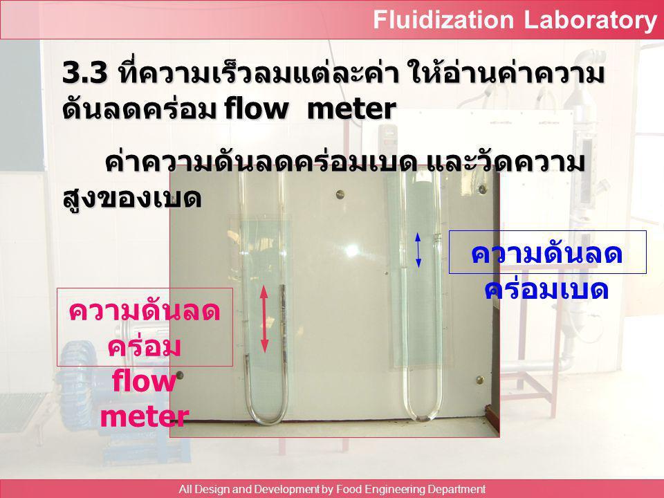 Fluidization Laboratory All Design and Development by Food Engineering Department 3.2 เปิดวาล์วจนสุด เปิดสวิทช์ให้ blower ทำงาน จากนั้นค่อยๆ ปิดวาล์วเ