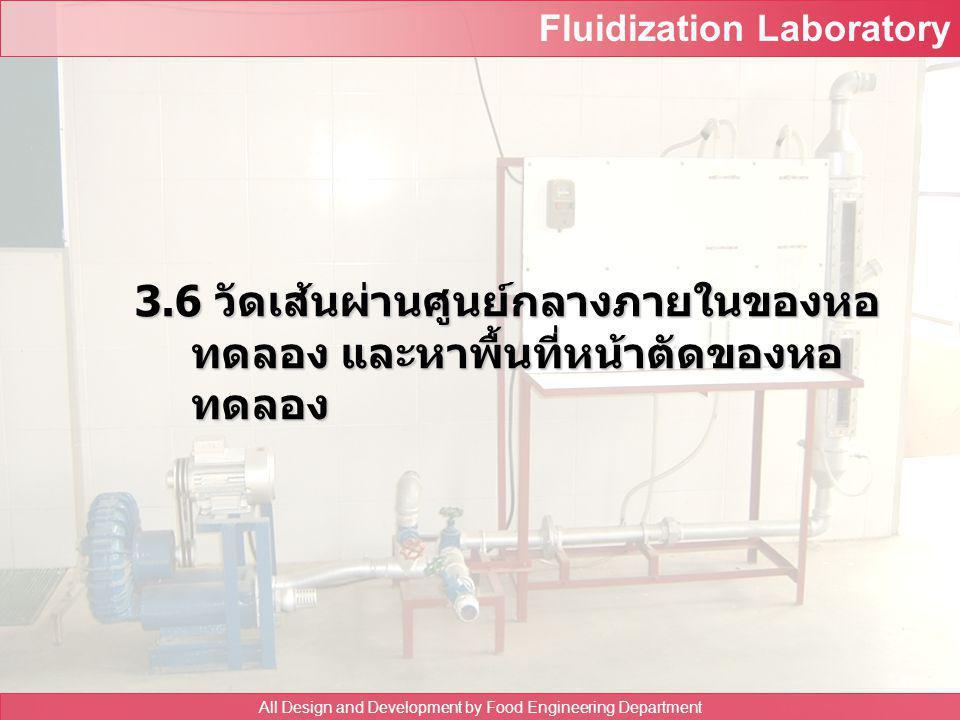 Fluidization Laboratory All Design and Development by Food Engineering Department 3.4 ค่อยๆ เปิดวาล์วเพื่อลดความเร็ว ลม ที่ความเร็วแต่ละค่าให้อ่านค่า