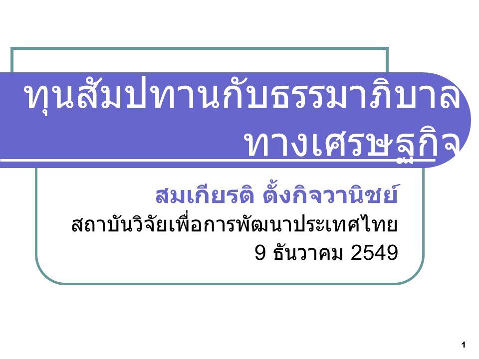 1 ทุนสัมปทานกับธรรมาภิบาล ทางเศรษฐกิจ สมเกียรติ ตั้งกิจวานิชย์ สถาบันวิจัยเพื่อการพัฒนาประเทศไทย 9 ธันวาคม 2549