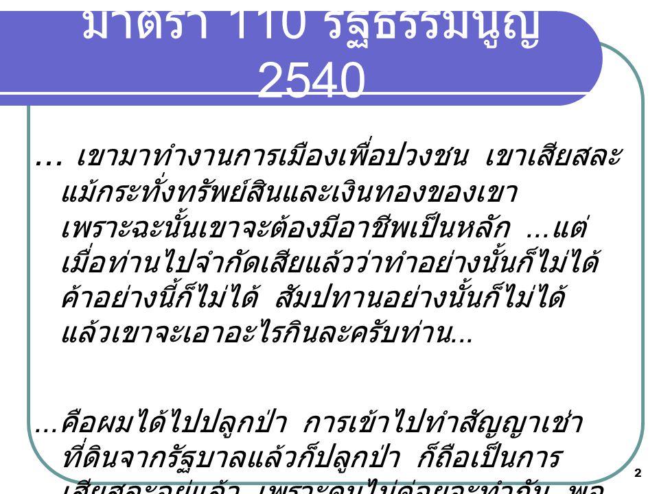 13 มาตรการ / นโยบาย ความเสียหาย ( ล้านบาท ) ผลกระทบอื่นๆ การให้เงินกู้ EXIM Bank แก่พม่า 950 - สร้างภาระต่อผู้เสียภาษีไทย และพม่า - อาจสร้างปัญหาความสัมพันธ์ ระหว่างประเทศ การแก้สัญญา ของเทเลอินโฟ มีเดีย 713 - สร้างภาระต่อผู้ใช้โทรศัพท์ - สร้างภาระต่อรัฐวิสาหกิจและผู้ เสียภาษี การยกเลิก สัญญาให้บริการ วิทยุติดตามตัว ของ แอดวานซ์ เพจจิ้ง 500 - สร้างภาระต่อรัฐวิสาหกิจที่ต้อง ให้บริการแทน และขาดรายได้จาก ค่าสัมปทาน รวม 71,042 ความเสียหายที่เกิดในรัฐบาล ทักษิณ (2)