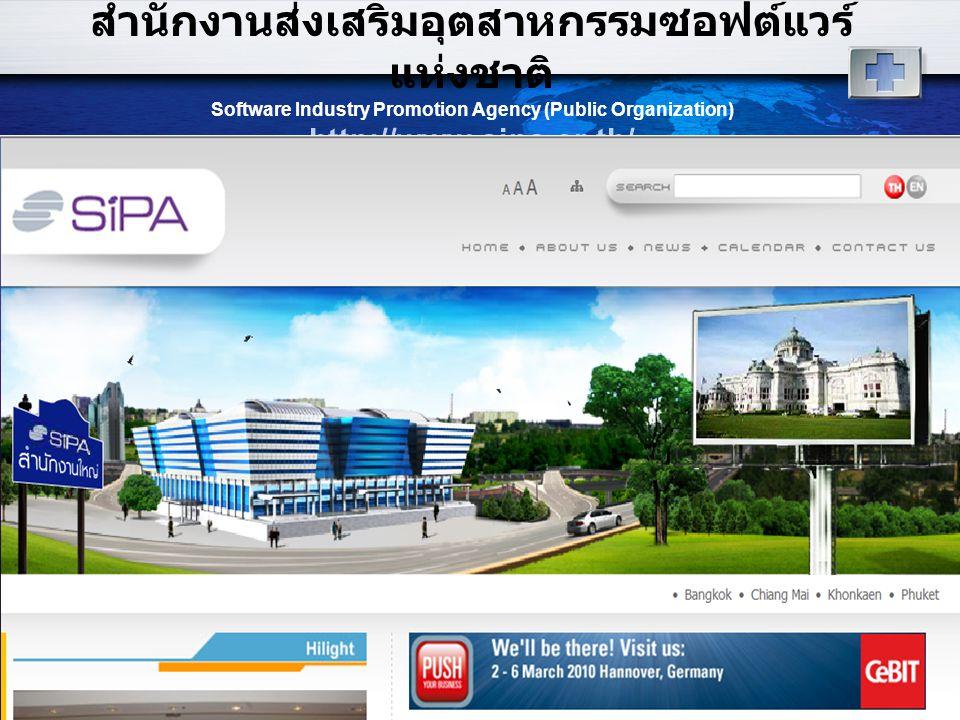 สำนักงานส่งเสริมอุตสาหกรรมซอฟต์แวร์ แห่งชาติ Software Industry Promotion Agency (Public Organization) http://www.sipa.or.th/