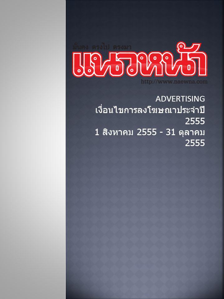 ADVERTISING เงื่อนไขการลงโฆษณาประจำปี 2555 1 สิงหาคม 2555 - 31 ตุลาคม 2555