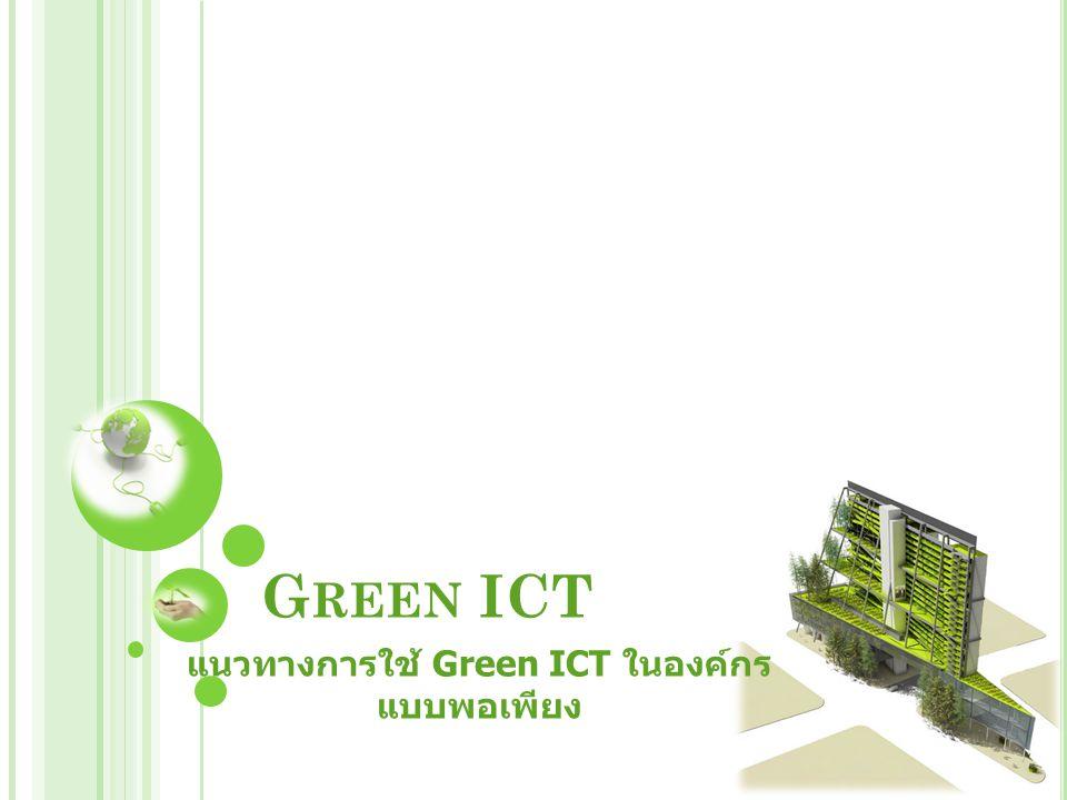 G REEN ICT แนวทางการใช้ Green ICT ในองค์กร แบบพอเพียง