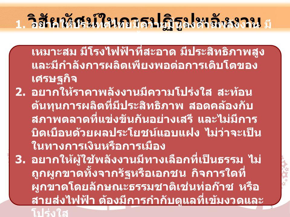 วิสัยทัศน์ในการปฏิรูปพลังงาน 3 1. อยากให้ประเทศไทยมีความมั่นคงด้านพลังงาน มี การกระจายประเภทเชื้อเพลิงหลายชนิดอย่าง เหมาะสม มีโรงไฟฟ้าที่สะอาด มีประสิ