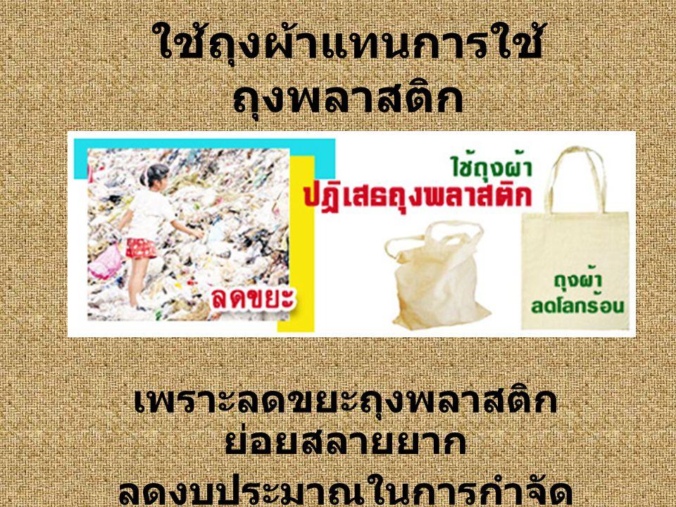 ไม่ทิ้งขยะลงในแม่น้ำลำ คลอง เพราะทำให้น้ำเน่าเสีย เกิดปัญหาน้ำท่วมได้