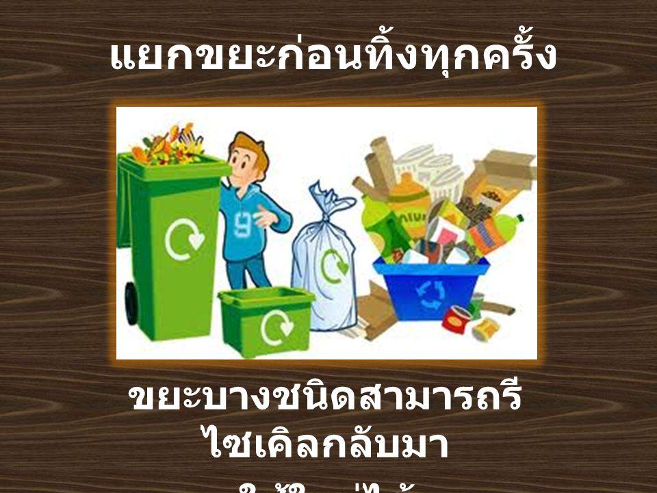 ใช้ถุงผ้าแทนการใช้ ถุงพลาสติก เพราะลดขยะถุงพลาสติก ย่อยสลายยาก ลดงบประมาณในการกำจัด ขยะพลาสติก
