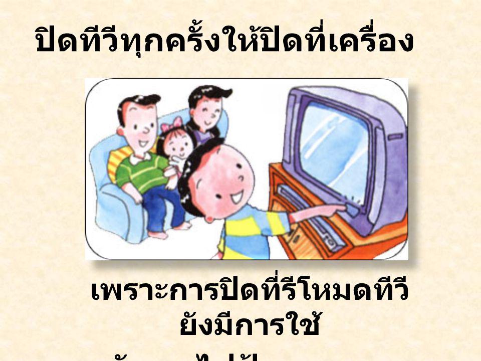 อย่าเปิดทีวีทิ้งไว้ขณะนอน หลับ เพราะจะสิ้นเปลืองไฟฟ้า